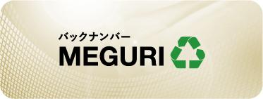 バックナンバー MEGURI