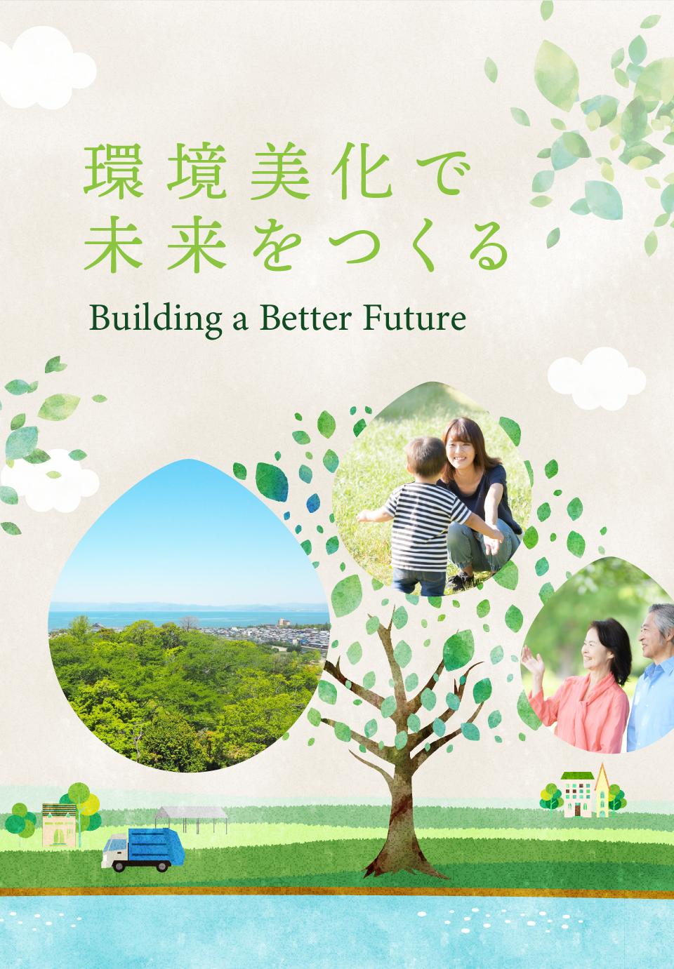 環境美化で未来つくる