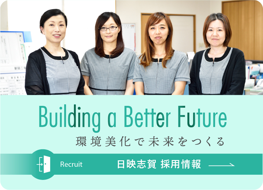 Building a Better Future 環境美化で未来をつくる 日映志賀 採用情報